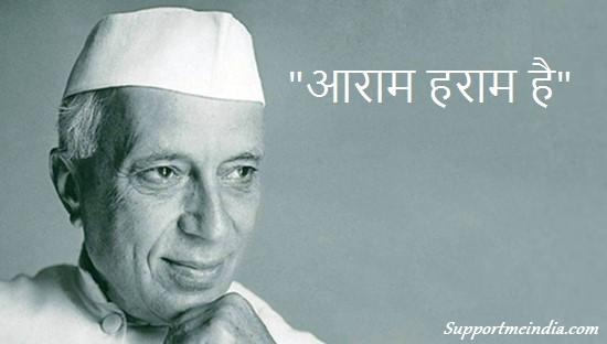 Aaram Haram Hai - Jawaharlal Nehru