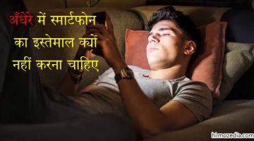 अँधेरे में स्मार्टफोन का इस्तेमाल क्यों नहीं करना चाहिए