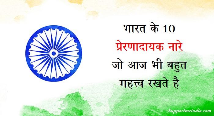 भारत के 10 सबसे प्रेरणादायक नारे जो आज भी बहुत महत्त्व रखते है