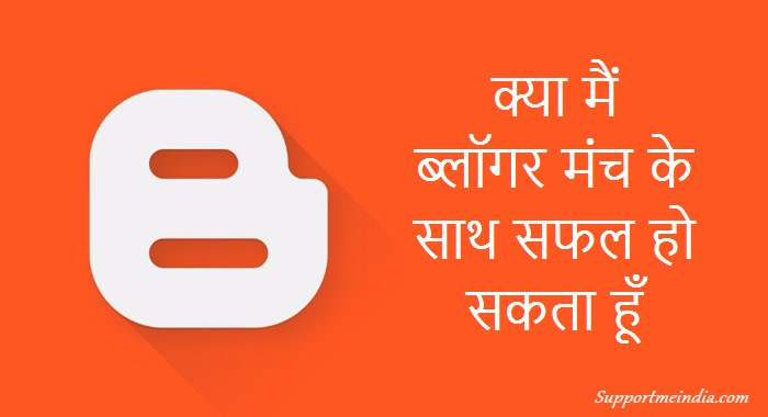 Blogger Platform Par Blogging Me Success Ho Sakte Hai Ya Nahi