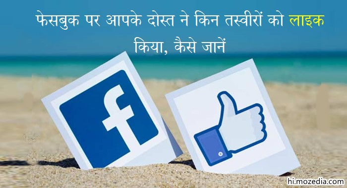 Facebook Par Aapke Dost Ne Kin Photos Ko Like Kiya, Kaise Jane