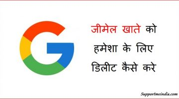 Gmail Account Ko Permanently Delete Kaise Kare