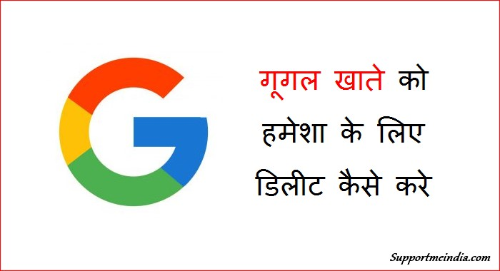 Google Account Ko Permanently Delete Kaise Kare