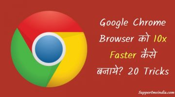 Google Chrome Browser Ki Speed 10x Fast Kaise Kare
