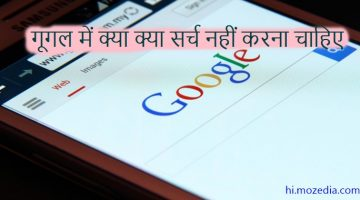 गूगल में कभी सर्च नहीं करनी चाहिए ये 5 चीजें