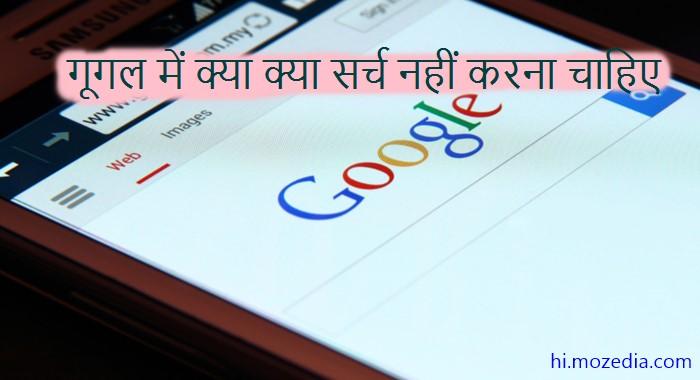 गूगल में क्या क्या Search नहीं करना चाहिए
