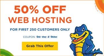 HostGator India Hosting Limited Offer - 50% Discount