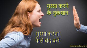 गुस्सा करने के नुकसान