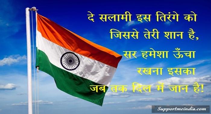 India-Republic-day-Hindi-Shayari
