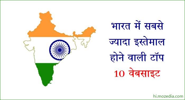 भारत में सबसे ज्यादा इस्तेमाल होने वाली 10 वेबसाइट