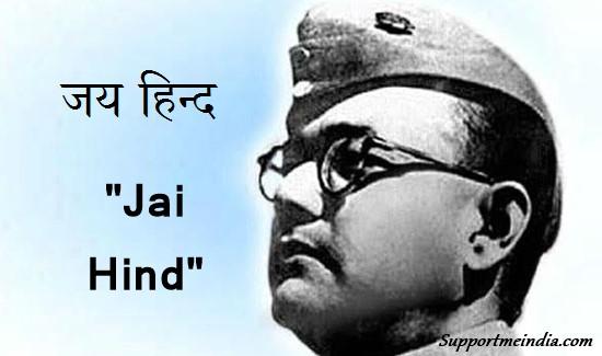 Jai Hind - Subhash Chandra Bose