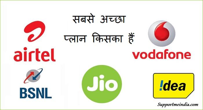 Jio Airtel Idea Vodafone BSNL Aircel Kaun Better Hai