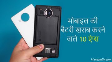 Mobile Ki Battery Kharab Karne Wale 10 Apps