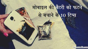 मोबाइल की बैटरी को फटने से बचाने के 10 टिप्स