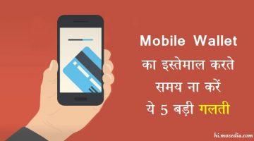 Mobile Wallet का इस्तेमाल करते समय ना करें ये 5 गलती