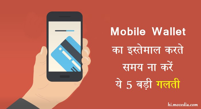 Mobile Wallet Use Karte Time Na Kare Ye 5 Mistakes