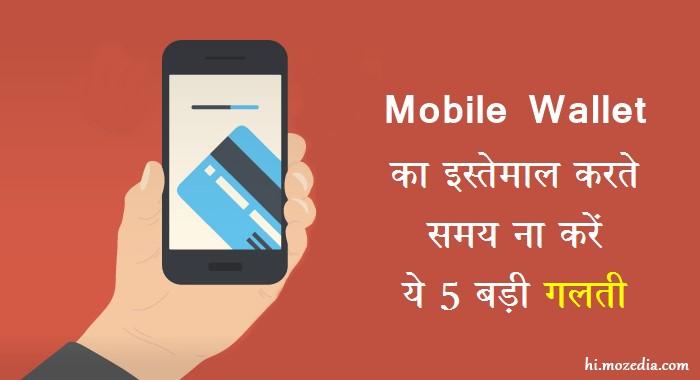 Mobile Wallet Use Karte Time Na Kare Ye 5 Mistakes