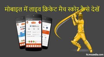 मोबाइल में लाइव क्रिकेट मैच स्कोर कैसे देखें