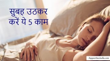 Morning-habits-for-success-in-hindi