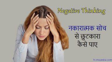 नकारात्मक सोच से छुटकारा कैसे पाए