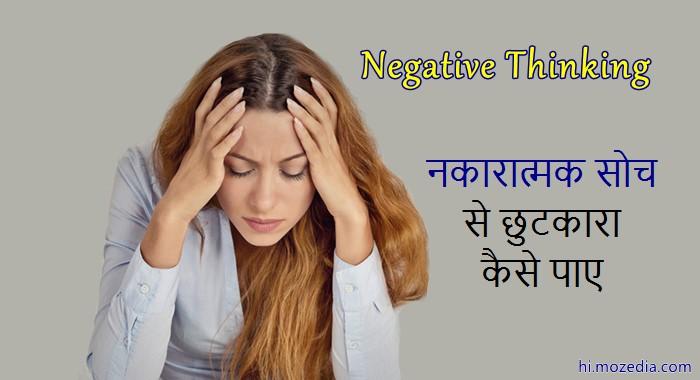 नकारात्मक सोच से छुटकारा पाने के 10 तरीके