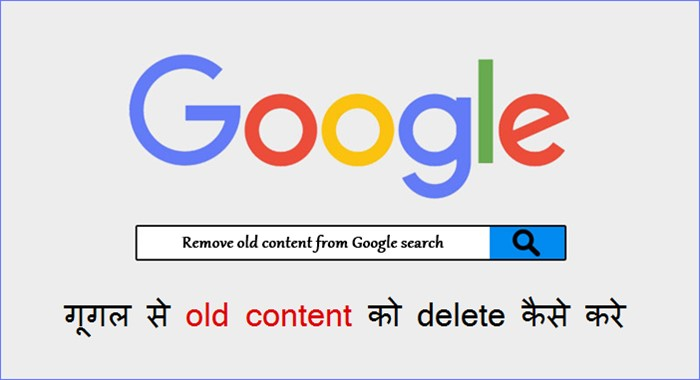 Remove Website Old Content from Google Search