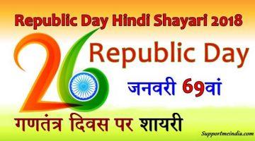गणतंत्र दिवस की शायरी Republic Day Hindi Shayari 2018