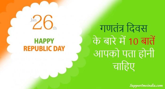 गणतंत्र दिवस के बारे में 10 बातें जो आपको पता होनी चाहिए