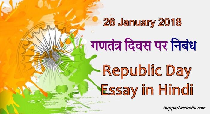 गणतंत्र दिवस पर निबंध – Republic Day Essay in Hindi