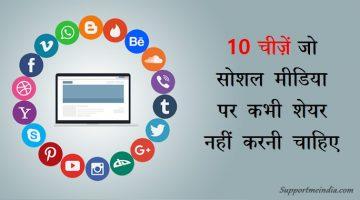 Social Media Par Kabhi Share Na Kare Ye 10 Tarah Ki Jankari
