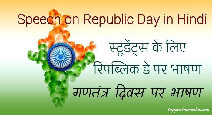 गणतंत्र दिवस पर भाषण – Speech on Republic Day in Hindi