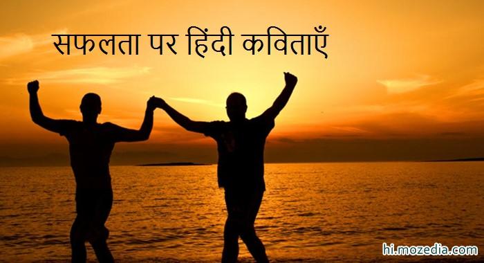 सफलता पर हिंदी कविता