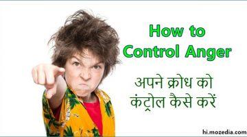 अपने क्रोध को Control कैसे करें आसान उपाय