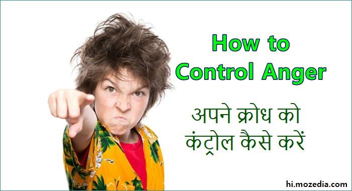अपने क्रोध को Control कैसे करें