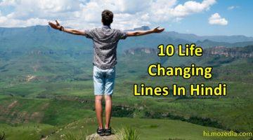 जिंदगी बदल देने वाली बातें – 10 Life Changing Lines In Hindi