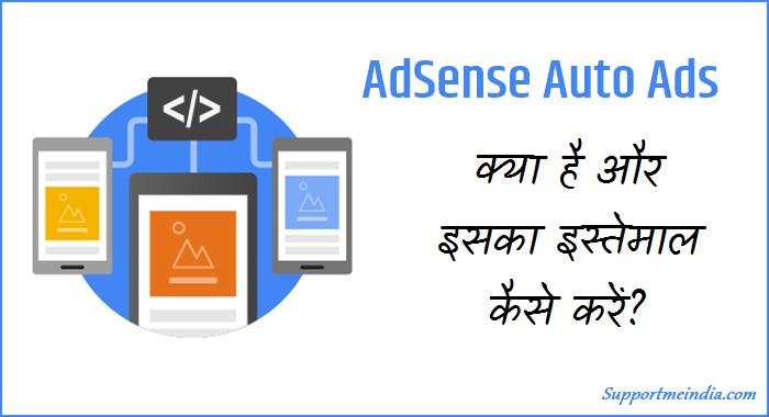 AdSense Auto Ads Kya Hai Aur Kaise Use Kare
