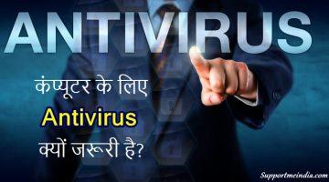 Computer-Ke-Liye-Antivirus-Kyu-Jaruri-Hai
