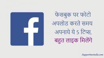 Facebook-Par-Photo-Upload-Karte-Time-Apnaye-Ye-5-Tips