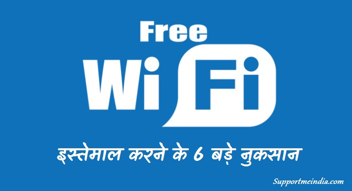 Free WiFi Use Karne Ke 6 Bade Nuksan