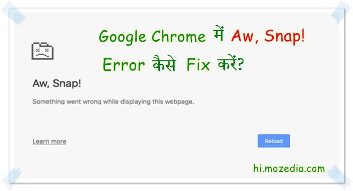 Google Chrome में Aw, Snap! Error कैसे फिक्स करें