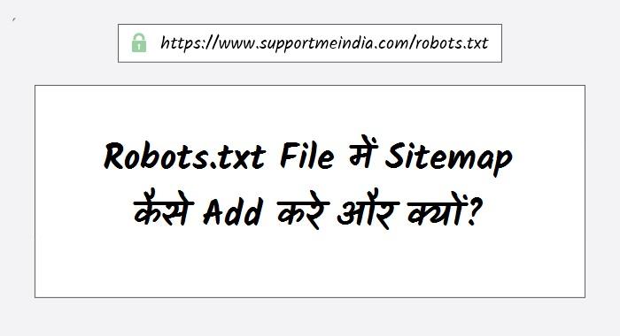 robots txt file me sitemap add kaise kare aur kyu