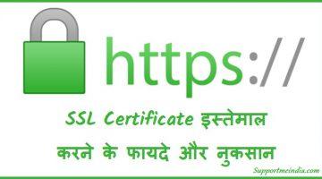 SSL Certificate Use Karne Ke Fayde aur Nuksan