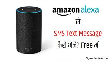 Send Text Message Via Amazon Alexa