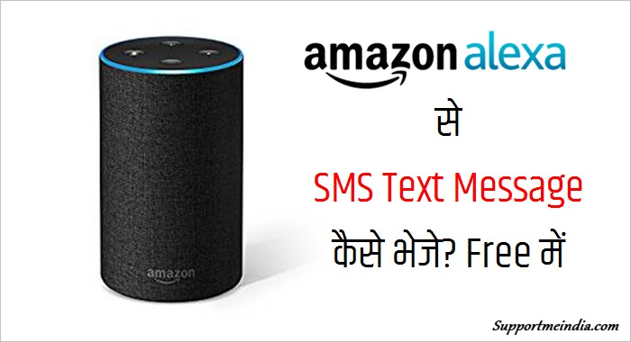 Amazon Alexa Se Text SMS Message Send Kaise Kare Free Me