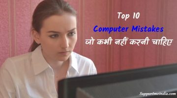 Top 10 Computer Mistakes