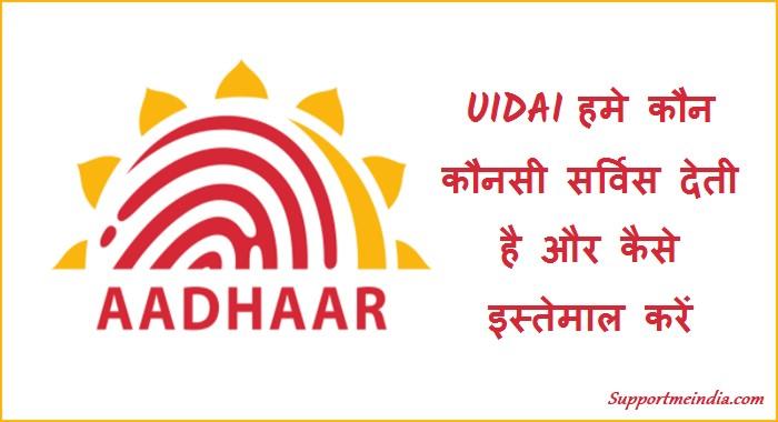 UIDAI Aadhaar Services