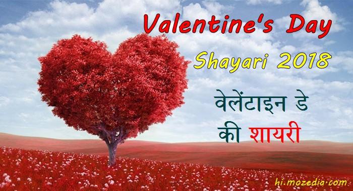 Valentines Day की शायरी – Valentine's Day Hindi Shayari 2018