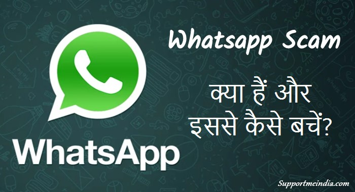 WhatsApp Scam Kya Hai Aur Isse Kaise Bache (Security Tips)