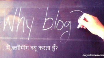 Why Do I Blogging