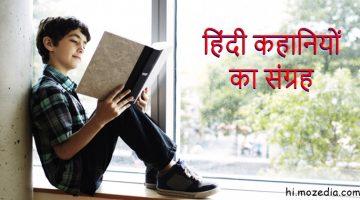 hindi-kahaniyaon-ka-sngrah